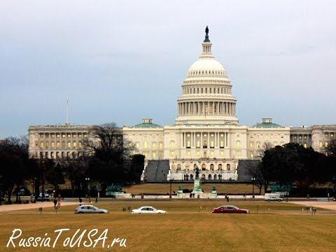 Тур Капитолий Вашингтон США Capitol Wash