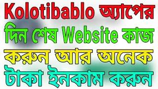 Kolotibablo এর কিছু টিপস Tricks - मुफ्त ऑनलाइन