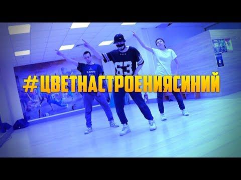 Танец под #ЦВЕТНАСТРОЕНИЯСИНИЙ (Танцующий Чувак) Цвет настроения синий -  Филипп Киркоров