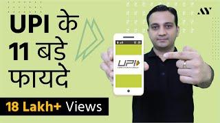 11 UPI (Unified Payments Interface) Benefits – BHIM, Paytm, Google Pay, PhonePe