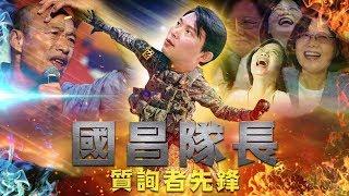 老鵝特搜#248  黃國昌/柯文哲/韓冰/太空軍種