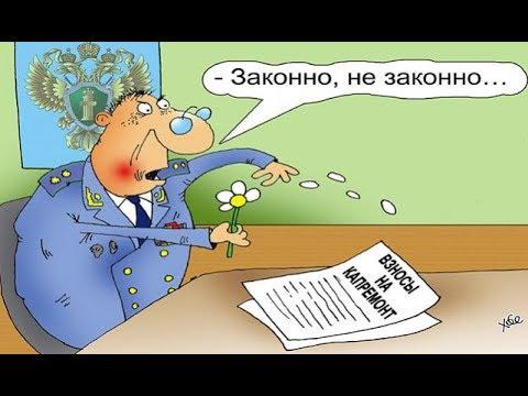 Ответ МИНЮСТА РФ по отмене взносов за капитальный ремонт