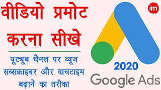 How to Promote YouTube Video on Google Ads 2020 - youtube views kaise badhaye - Google Ads Guide - Download this Video in MP3, M4A, WEBM, MP4, 3GP