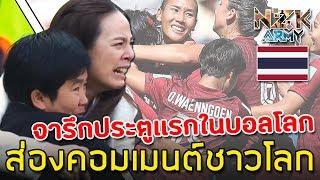 ส่องคอมเมนต์ชาวโลก-หลังที่เห็นทีมชบาแก้วไทยทำประตูแรกจารึกในศึกฟุตบอลโลก