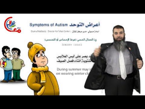 مرض التوحد