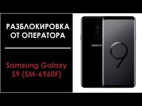 Видео-инструкция разблокировки Samsung Galaxy S9 SM-960F от оператора