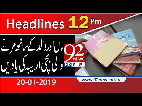 News Headlines | 12:00 PM | 20 January 2019 | 92NewsHD