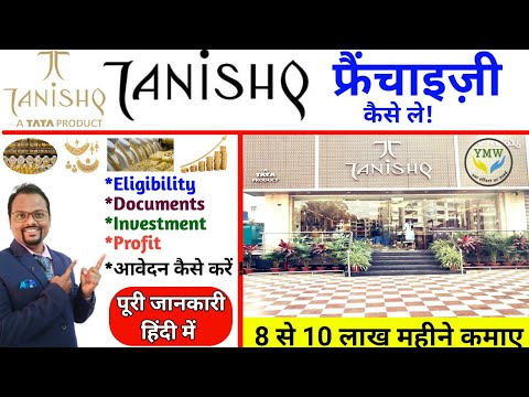 , title : 'Tanishq Jewelery का Outlet कैसे  open करें  || How to open Tanishq Franchise Retail Outlet?
