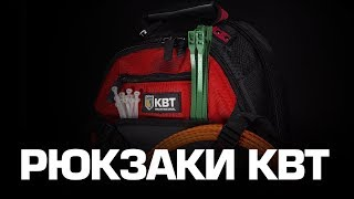 KBT bags, backpacks and accessories