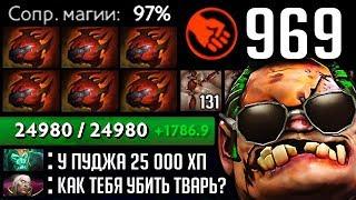 ПУДЖ 25000 ХП И 1000 СИЛЫ МИРОВОЙ РЕКОРД  | PUDGE DOTA 2