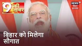 आज PM Modi की तरफ से Bihar किलेगा सौगातों की तीसरी क़िस्त, जानिए सभी योजनाओं के बारे में  IMAGES, GIF, ANIMATED GIF, WALLPAPER, STICKER FOR WHATSAPP & FACEBOOK