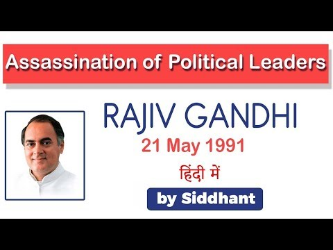 Assassination of Political Leaders, Know the reason behind RAJIV GANDHI's assassination