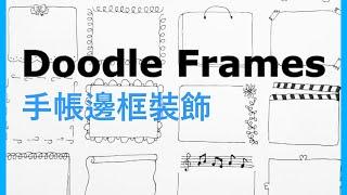 【筆藝堂愛手繪】Bullet Journal/doodle Frames/手帳邊框裝飾/手帳必備 Doodle With Pen Art Hall/20200413
