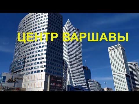 Польша Варшава деловой ЦЕНТР Старый город Варшавы