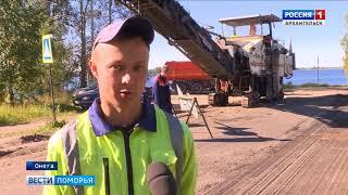 На ремонт дорог Онега получила 40 миллионов рублей