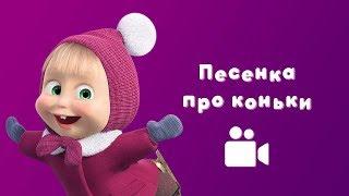 ПЕСНЯ ПРО КОНЬКИ ⛸️ Мультфильм Маша и Медведь ☃ Праздник на льду