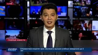 Новости Казахстана. Выпуск от 12.10.2018