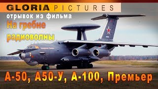 """А-50, А-50У, А-100 Премьер - самолёт - отрывок из фильм """"На гребне радиоволны"""""""