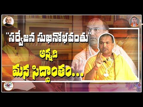 సర్వేజనా సుఖినోభవంతు అన్నది మన సిద్ధాంతం  ||Wakeup India