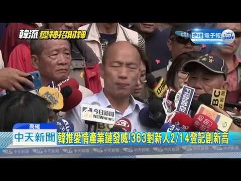 20190219中天新聞 韓推愛情產業鏈發威! 363對新人2/...