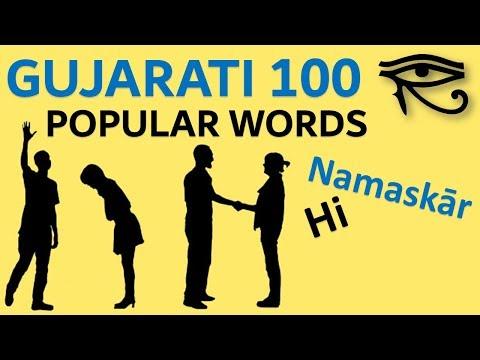 Gujarati 100 important sentences - Popular Phrases - Quick Lesson