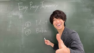 Japanese Swear Words That Japanese People Use Very Casually