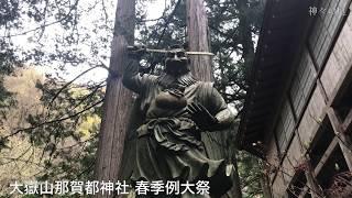 大嶽山那賀都神社H30年例大祭;山梨県