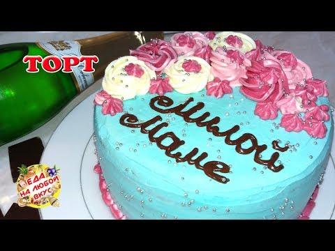 Рецепт красивого торта маме