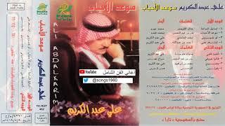 مازيكا علي عبدالكريم : أتعبت قلبي معاك ياقلبك القاسي 1999 CD Master تحميل MP3