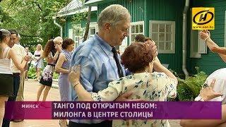 Милонга в Минске