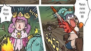 Rovการ์ตูน |comic| #76