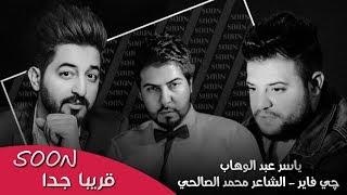 ياسر عبد الوهاب & جي فاير & الشاعر محمد الصالحي ( القسمة ) - قريبا جدا | Yaser & J fire & Mohamed تحميل MP3