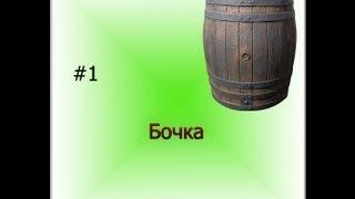 Обзор модов №1 Бочки