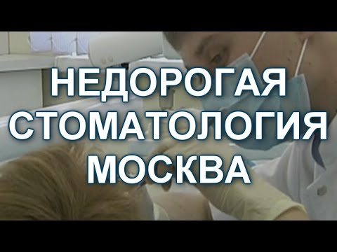 Медицинcкий Туризм   Недорогая стоматология Москвы