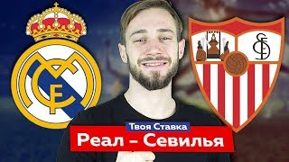 Реал Мадрид - Севилья / Прогноз на Чемпионат Испании