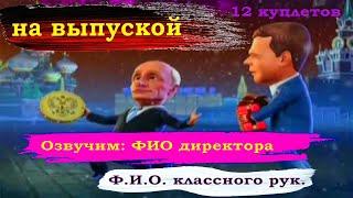 Частушки на выпускной вечер от Путина и Медведева