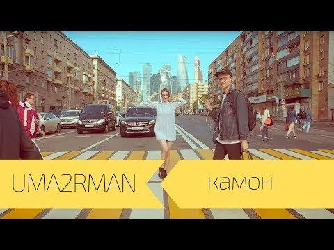 UMA2RMAN - КАМОН (Официальный клип. Сентябрь 2017)