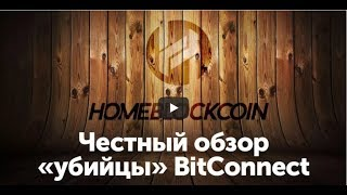 Homeblockcoin .Убийца Bitconnect