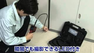 デジタル内視鏡フレキシブルスコープ・ボアカメラ