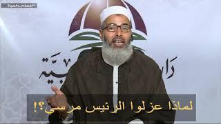 مقطع فيديو / لماذا عزلوا الرئيس مرسي