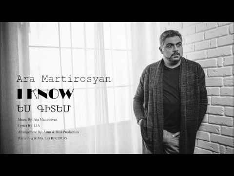 Ara Martirosyan - Es gitem
