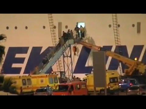 Φωτιά στο πλοίο «Ελ. Βενιζέλος»: Με ασφάλεια αποβιβάστηκαν οι επιβάτες…