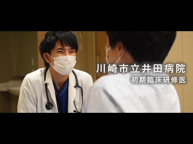 川崎市立井田病院初期臨床研修医採用PR動画