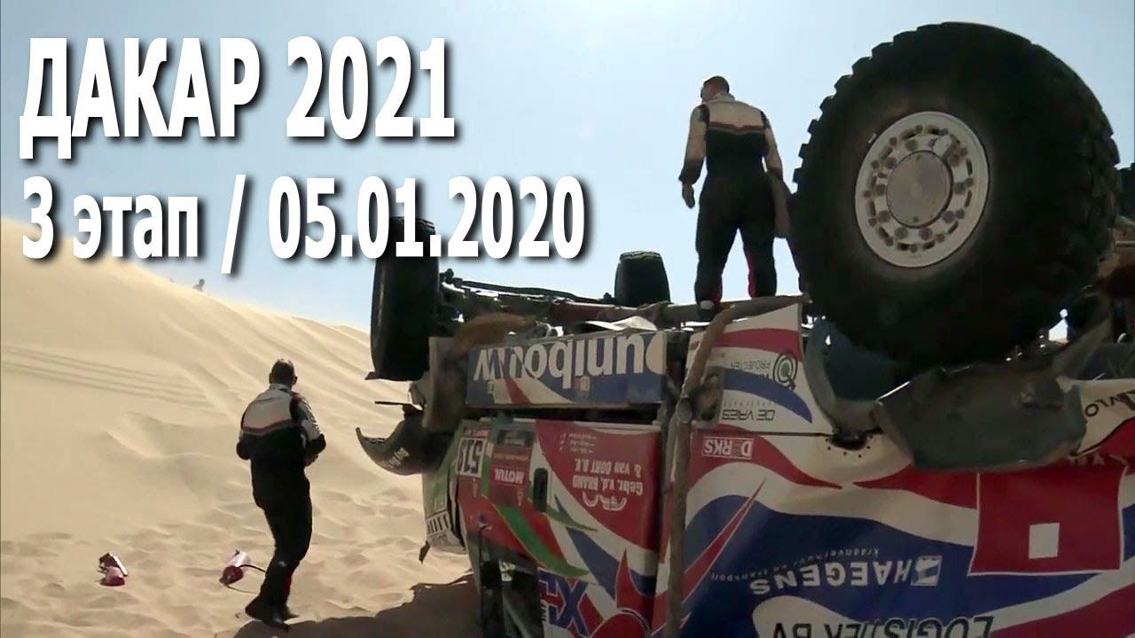 Дакар 2021. 3 этап (05.01.2021): грузовики, автомобили, мотоциклы, квадроциклы / Лучшие моменты