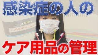 感染症の人のケア用品の消毒・管理法