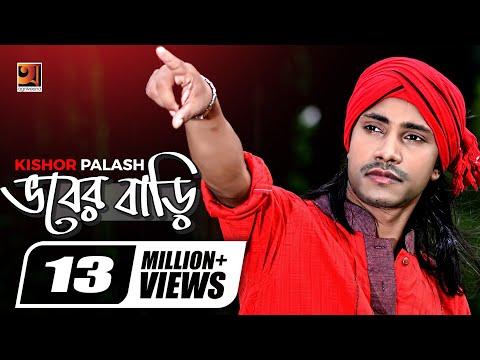 Download Bhober Bari | by Kishore Palash || Bangla Song 2018 |  Full Album | Audio Jukebox HD Video