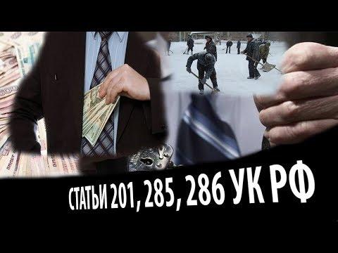 СТАТЬИ 201, 285, 286 УК РФ / нужно знать