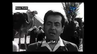 اغاني حصرية زينة - فريد الأطرش تحميل MP3