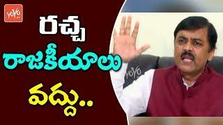 gratis download video - BJP MP GVL Narasimha Rao Fires On TDP | Polavaram | AP News | YS Jagan | YOYO TV Channel