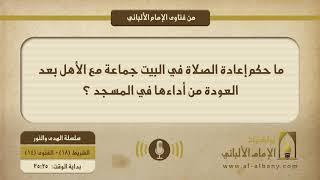 ما حكم إعادة الصلاة في البيت جماعة مع الأهل بعد العودة من أداءها في المسجد ؟